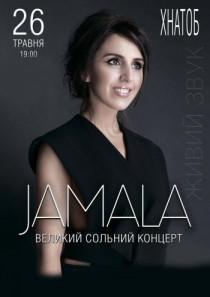 Jamala (Джамала). Великий сольний концерт