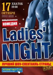 """Спектакль """"Ladies' NIGHT"""""""