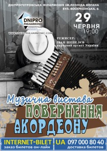 Концерт-шоу «Возвращение аккордеона»