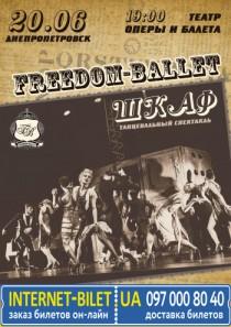 Freedom-ballet. Танцевальный спектакль Шкаф