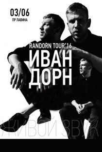 Иван Дорн. Randorn Tour 2016