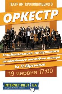 Оркестр ім. П. Вірського