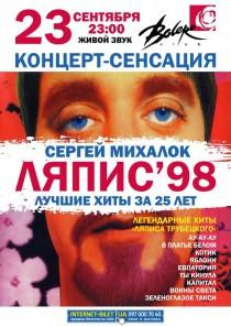 ЛЯПИС '98