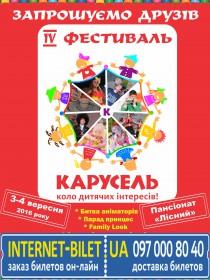 Карусель - 2016