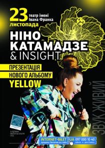 Ніно Катамадзе & Insight