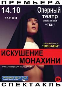 Киевский театр ВИЗАВИ. Искушение Монахини
