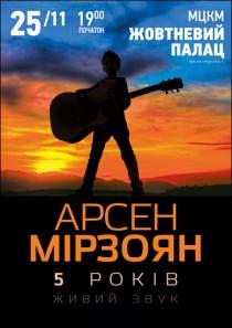 Арсен Мiрзоян
