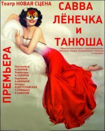 "Театр ""Новая сцена"". Савва, Ленечка и Танюша"