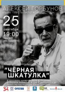 """Алексей Горбунов в композиции """"Черная Шкатулка"""""""