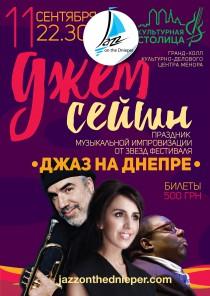 «Джем-сейшн Международного фестиваля «ДЖАЗ на ДНЕПРЕ»