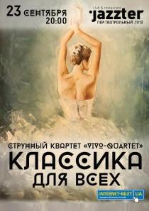 """""""Классика для всех"""" в исполнении """" Vivo Quartet"""""""