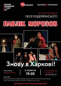 """Лесь Подервянский """"Павлик Морозов"""""""