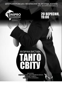 Музыкальный спектакль «Танго Мира»