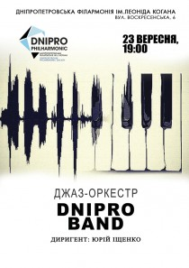 Концерт джаз-оркестра