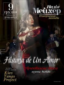 """Надежда Мейхер """"Historia de Un Amor"""""""