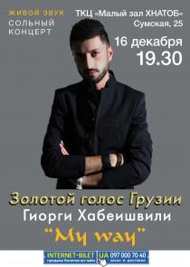 Giorgi Khabeishvili