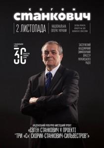 «Три «С»: Скорик - Cильвестров - Станкович»