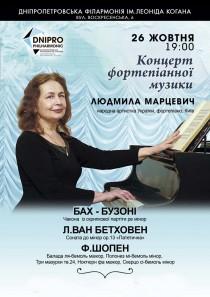 Концерт фортепианной музыки. Л. Марцевич