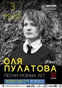 Оля Пулатова (Flёur)