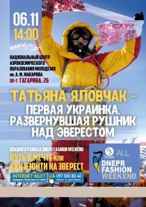 """Татьяна Яловчак - """"Путь к мечте или Как взойти на эверест"""""""