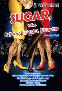 Sugar, або В джазі тільки дівчата