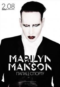 Концерт Мэрлин Мэнсон (Marilyn Manson)