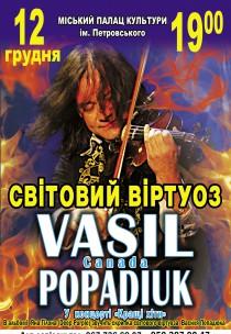 Василий Попадюк (Vasil Popadiuk). Мировые виртуозы!