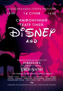 «Disney and... » Симфонічний Театр Тіней