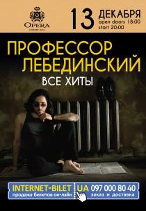 ПРОФЕССОР ЛЕБЕДИНСКИЙ. ВСЕ ХИТЫ