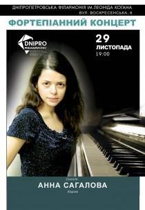 Анна Сагалова