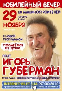 ИГОРЬ ГУБЕРМАН. ЮБИЛЕЙНЫЙ КОНЦЕРТ!