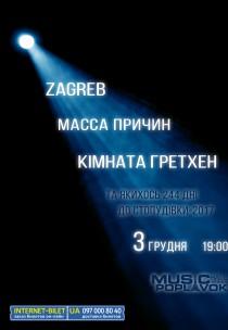 ZAGREB, МАССА ПРИЧИН, КІМНАТА ГРЕТХЕН