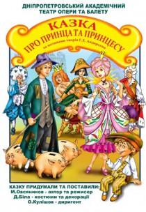 Казка про Принца та Принцесу (11:00)