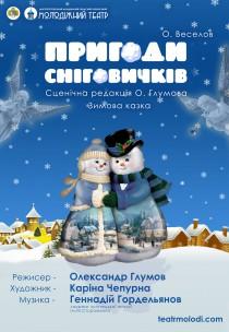 Пригоди сніговичків 12.01 (11:00)