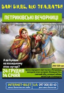Петриківські вечорниці 14.01