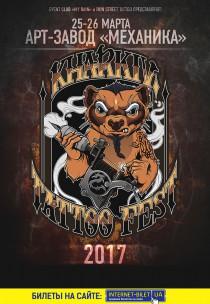 KHARKIV TATTOO FEST 2017 (25-26 марта)