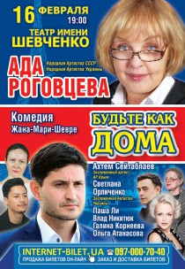 Ада Роговцева. «Будьте как дома»