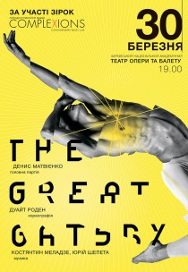 The Great Gatsby (Великий Гетсби)