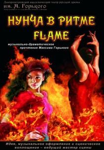Нунча в ритмі FLAME
