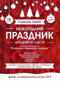 Новогодний праздник в IT-школе СМАРТ
