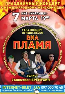 """ВИА """"ПЛАМЯ"""" - Праздничный концерт"""