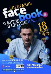 """Спектакль """"Facebook p.s ..."""""""
