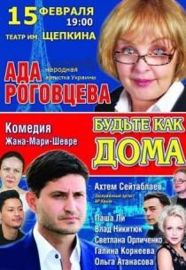 Ада Роговцева. Будьте как дома