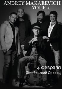 Андрей Макаревич «Your 5»