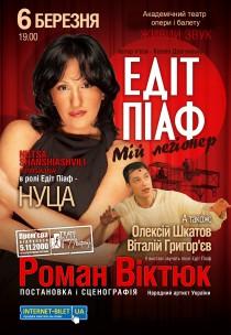 """Спектакль Романа Виктюка """"Эдит Пиаф"""""""