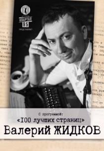 """Валерий Жидков """"Обо всем"""""""