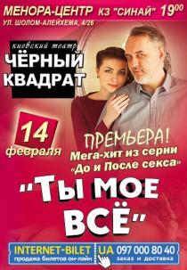 Театр Черный квадрат «Ты мое ВСЁ»