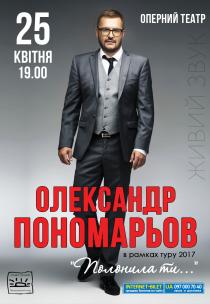 Олександр Пономарьов. Полонила ти...