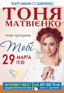 Тоня Матвієнко