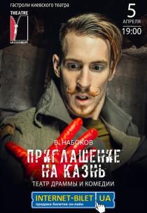 """Набоков """"Приглашение на казнь"""""""